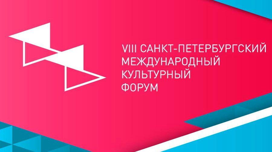 Арина Новосельская возглавила крымскую делегацию участников VIII Санкт-Петербургского международного культурного форума