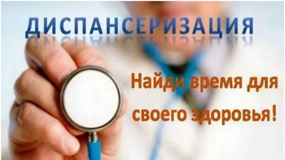 Информация по Всероссийской диспансеризации взрослого населения Российской Федерации в 2019-2020 годах
