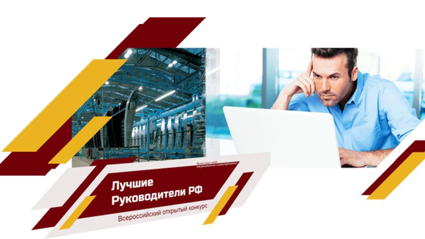 «Всероссийское признание ЛУЧШИЕ РУКОВОДИТЕЛИ РФ»