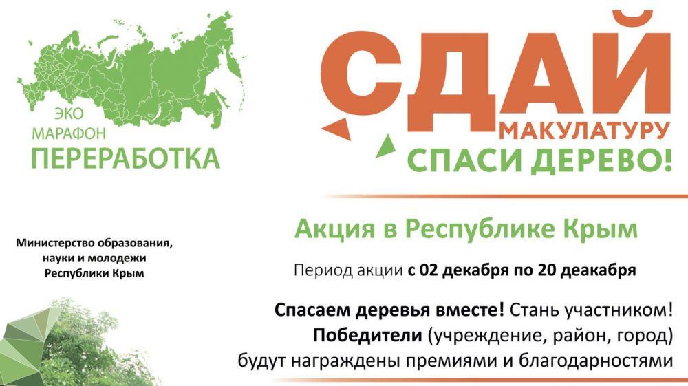 """Приглашаем принять участие в Эко-марафоне """"Сдай макулатуру - спаси дерево"""""""