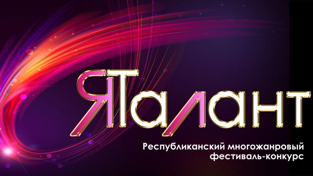 В Крыму пройдет Республиканский многожанровый фестиваль-конкурс «ЯТалант»