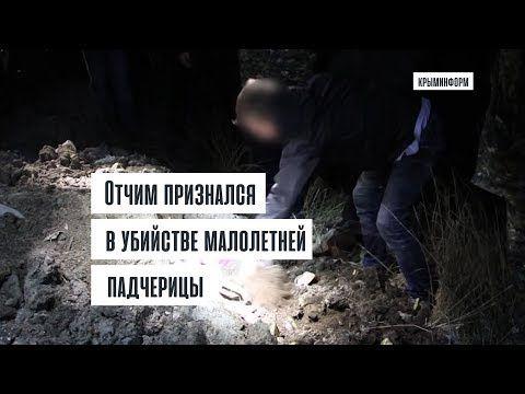 Суд в Крыму отправил под арест подозреваемого в убийстве малолетней падчерицы
