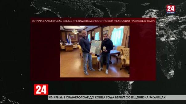 Глава Крыма встретился с вице-президентом Российской федерации прыжков в воду