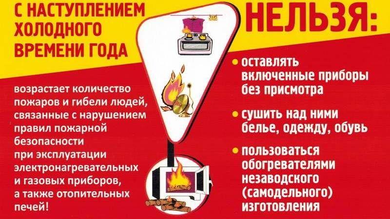 МЧС Республики Крым напоминает о правилах безопасного обогрева дома в холодный период