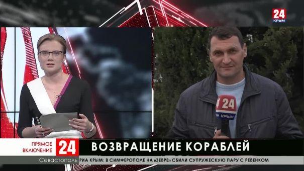 В Севастополе следят за буксировкой военных украинских кораблей