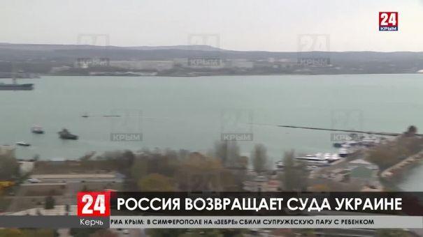 Украинские корабли буксируют в район мыса Такиль. Эксклюзивные кадры
