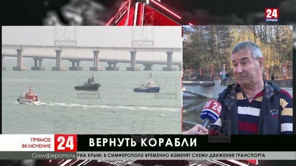 Украинские военные корабли возвращают Украине. Мнение экспертов