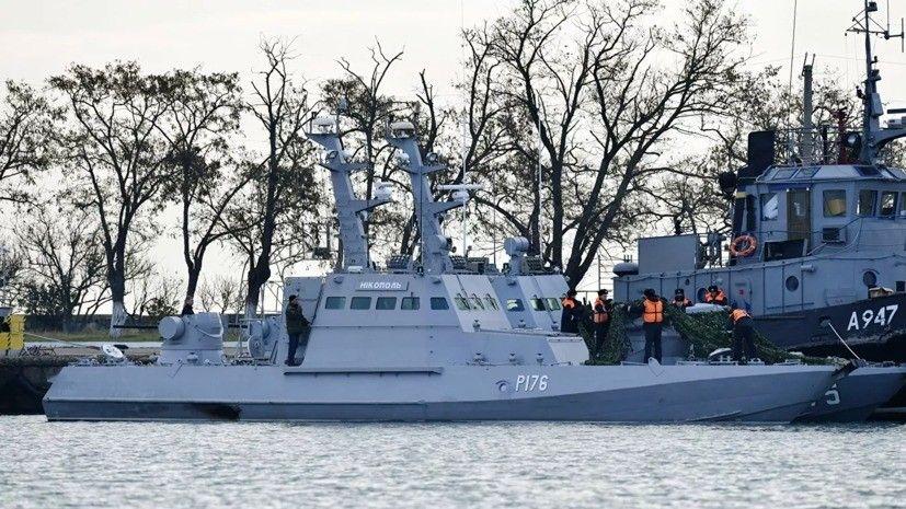 В Госдуме оценили процесс передачи Киеву задержанных кораблей