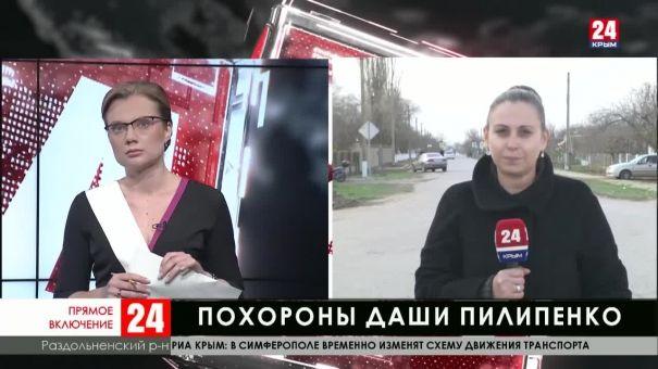 В Раздольненском районе похоронили Дашу Пилипенко