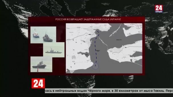 Переданные Россией корабли начали движение в направлении Одессы
