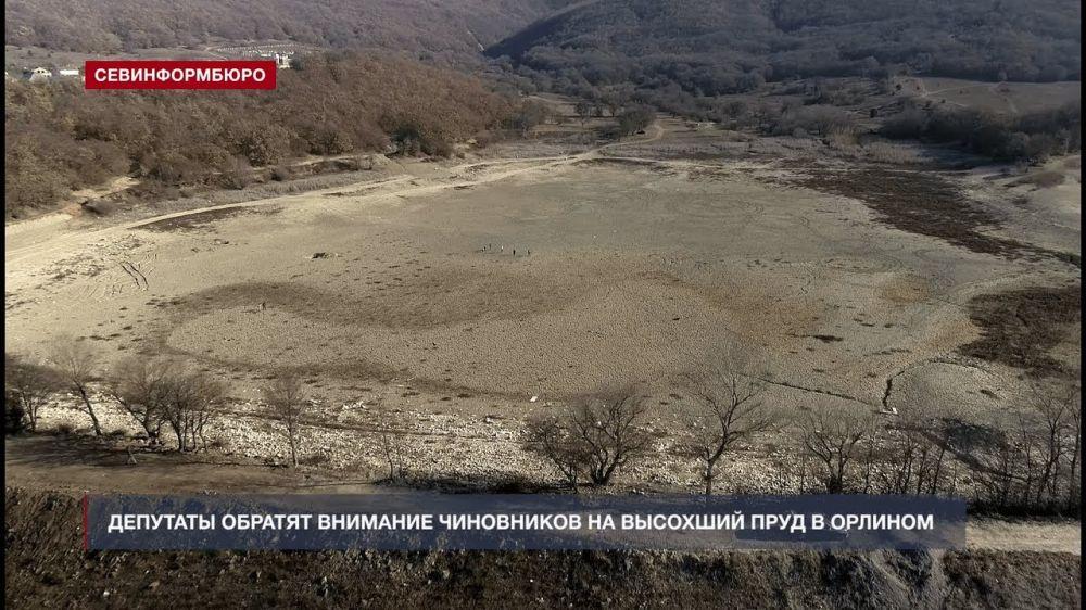 Депутаты инициируют рабочую встречу с чиновниками на высушенном пруду в Байдарской долине – Независимое телевидение Севастополя