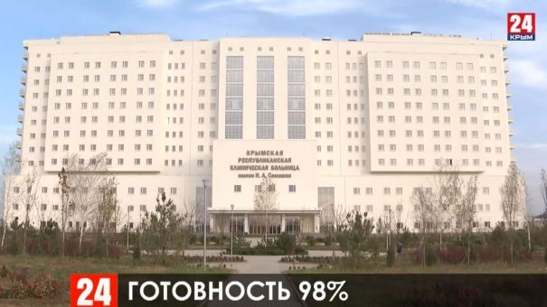Больница имени Семашко в Симферополе готова на 98%