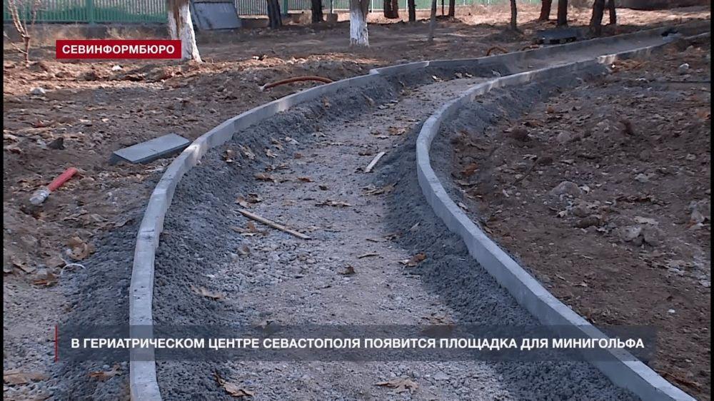 В Севастопольском доме-интернате появится площадка для минигольфа