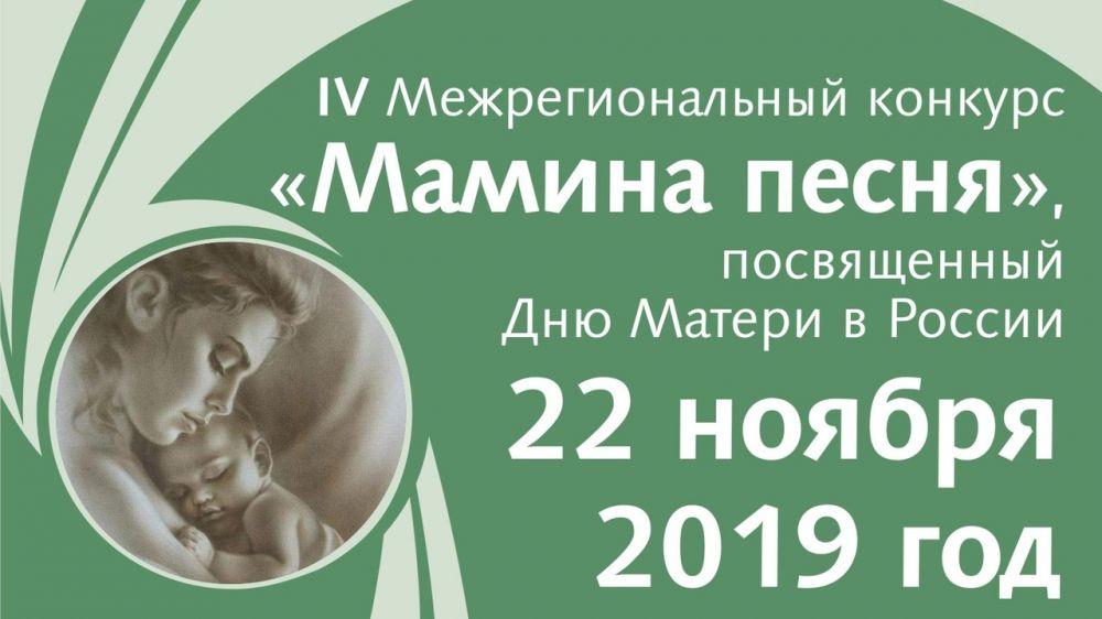 В Ялте пройдет IV межрегиональный конкурс «Мамина песня»