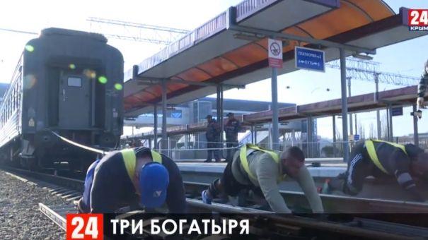 В Симферополе силачи готовятся установить рекорд по буксировке поезда