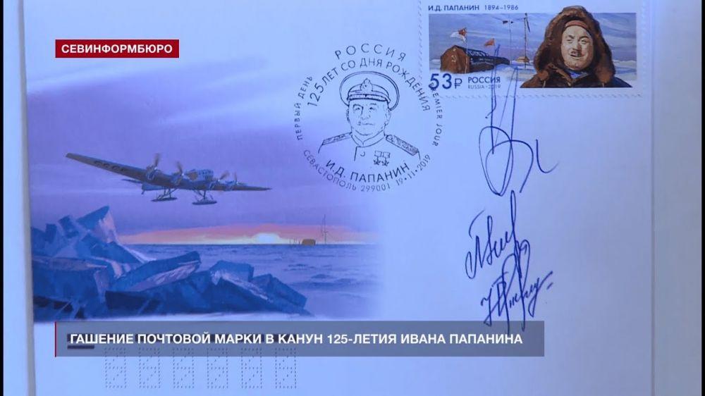 Коллекционную марку погасили к 125-летию со дня рождения Папанина