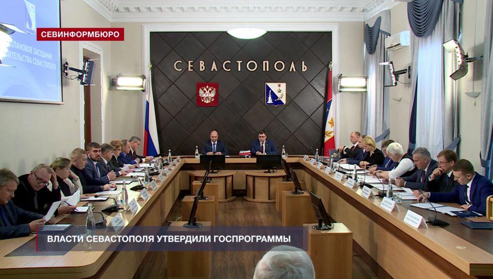 Власти Севастополя утвердили госпрограммы по социально-значимым направлениям