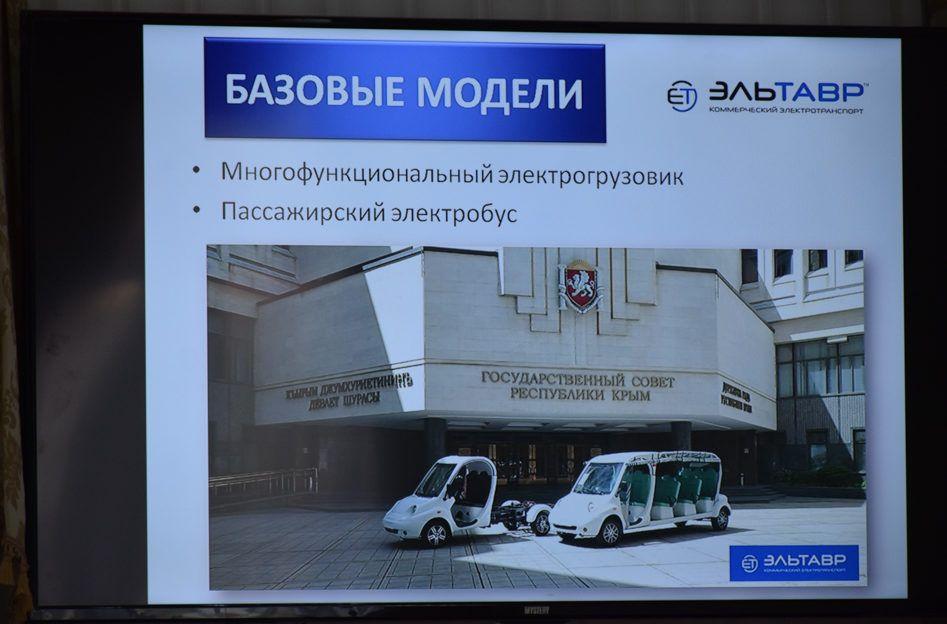 В Крыму презентовали электромобили местного производства