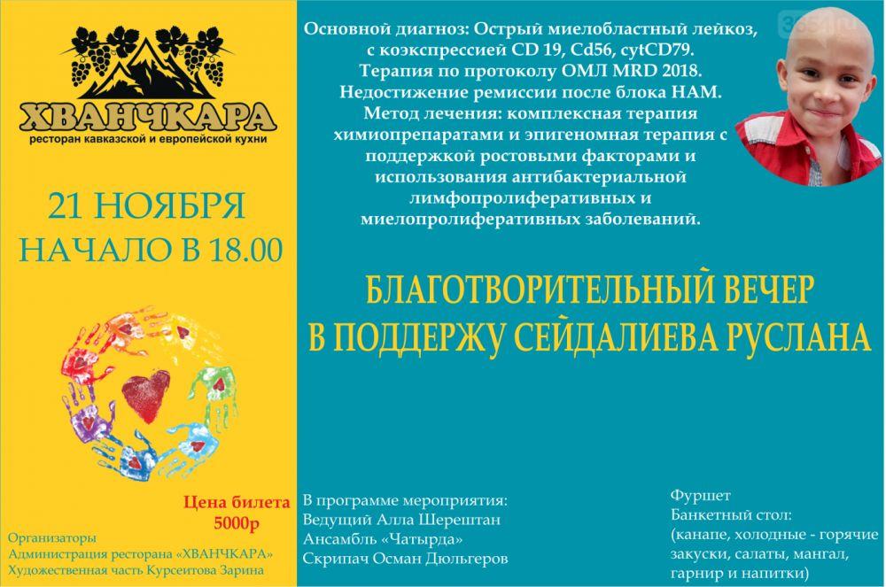 Жителей Ялты приглашают к участию в благотворительном вечере в поддержку онкобольного ребенка