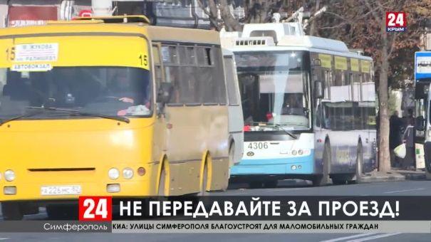 В Крыму вводят систему безналичного расчета в общественном транспорте
