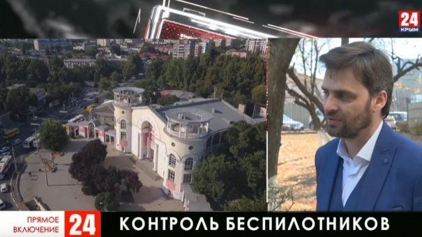 В Крыму обсудили правила запуска беспилотников