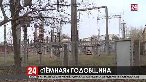 Из темного прошлого в светлое будущее. В Крыму вспоминают четвертую годовщину энергоблокады