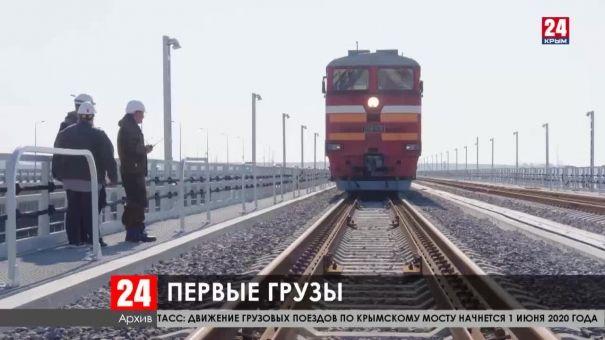Грузовые поезда по Крымскому мосту пойдут 1 июня 2020 года