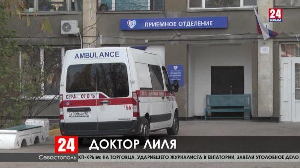 Хирург из Севастополя стала ангелом-хранителем девочке-подростку