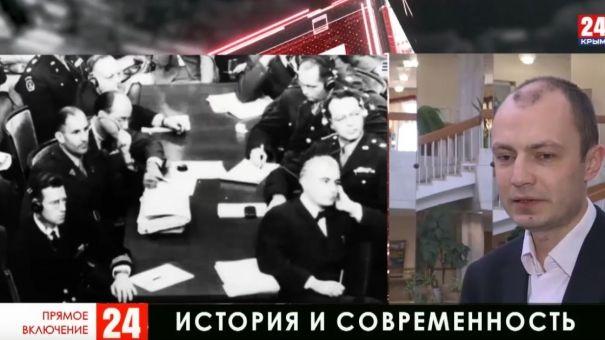 В Ялте проходит конференция, посвящённая Нюрнбергскому процессу