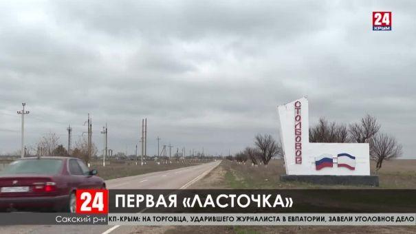 Село Столбовое Сакского района выходит в рекордсмены России