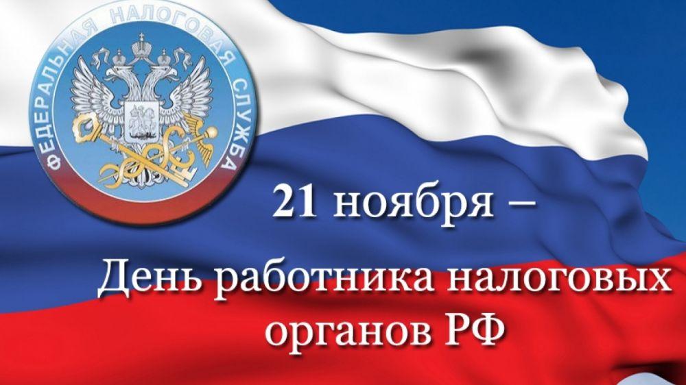 Поздравление руководства Симферопольского района с Днем работника налоговых органов Российской Федерации!