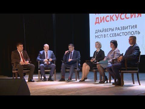 Больше тысячи предпринимателей собрались на форуме «Мой бизнес — деловой Севастополь»