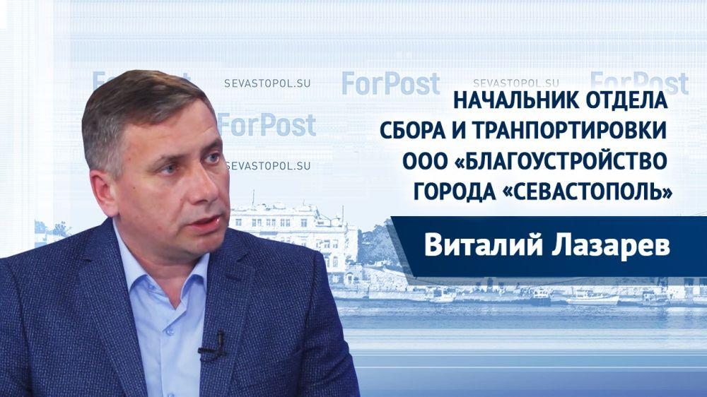 В студииForPost– представитель ООО «Благоустройство города «Севастополь» Виталий Лазарев