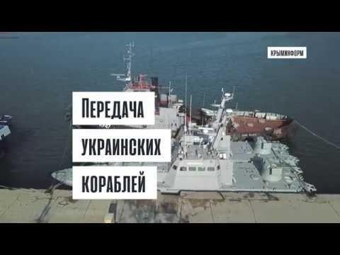 ФСБ показала видео передачи задержанных кораблей Украине с унитазами на борту