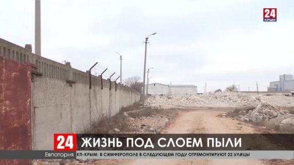 Жизнь в пыли. В отдаленном районе Евпатории появился незаконный склад строительных отходов