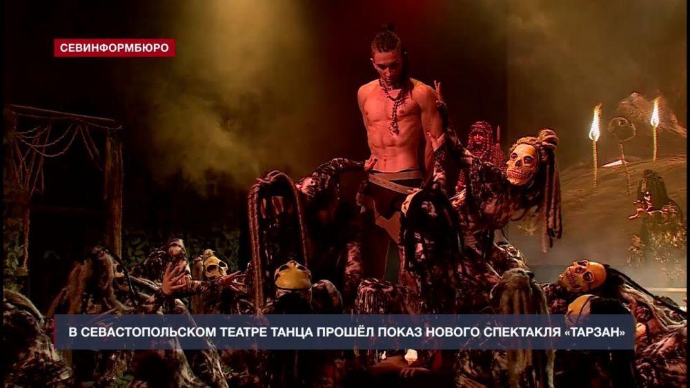 Севастопольский театр танца представил новый спектакль «Тарзан»