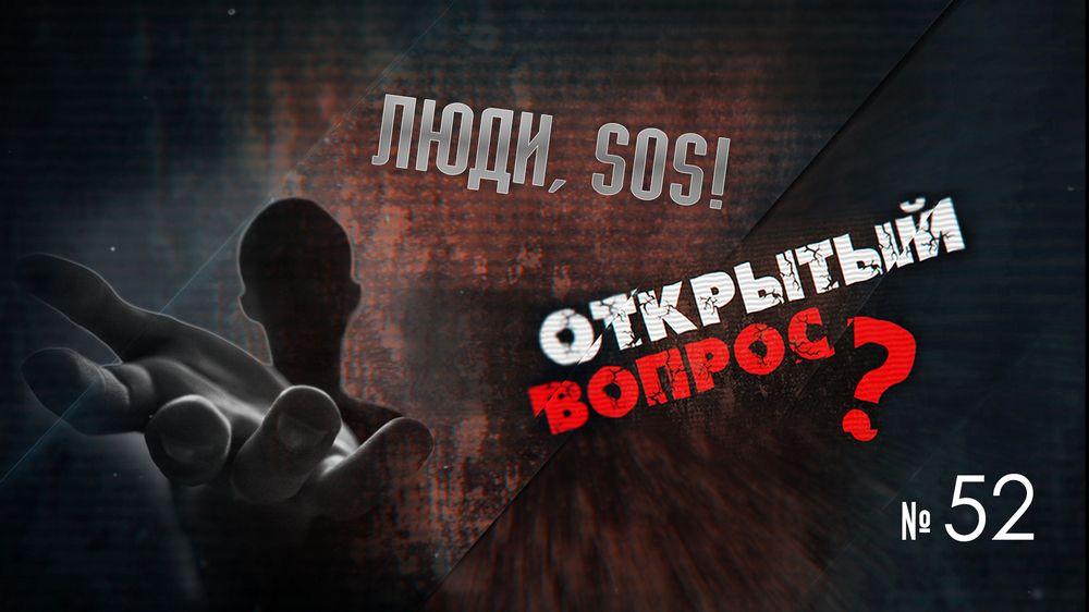 Открытый вопрос. Волонтерство без цензуры в Севастополе