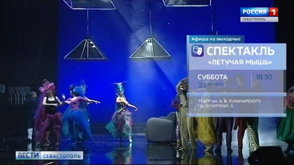 Театры Севастополя не дадут скучать в субботу вечером