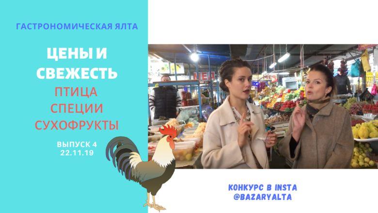 Гастрономическая Ялта № 4: готовим сациви и выбираем птицу и специи