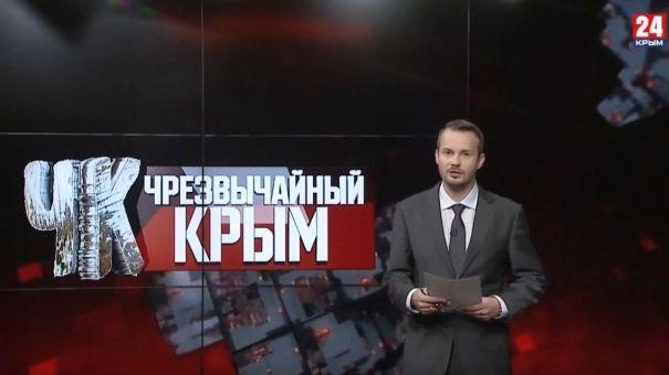 """""""Бородатые"""" воры, мошенники и сорванная ветром крыша: подборка ЧП в Крыму"""
