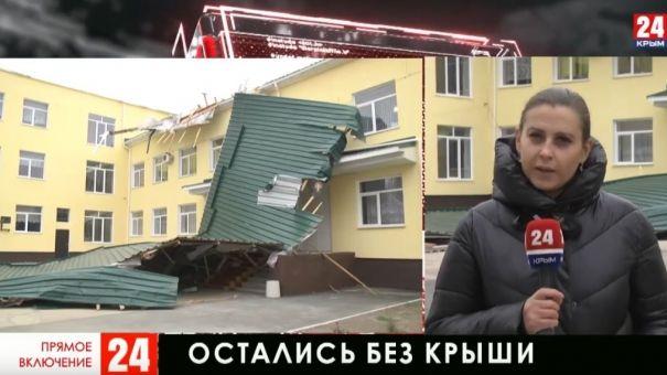 Ветер оставил школу без крыши. Прямое включение из Джанкоя