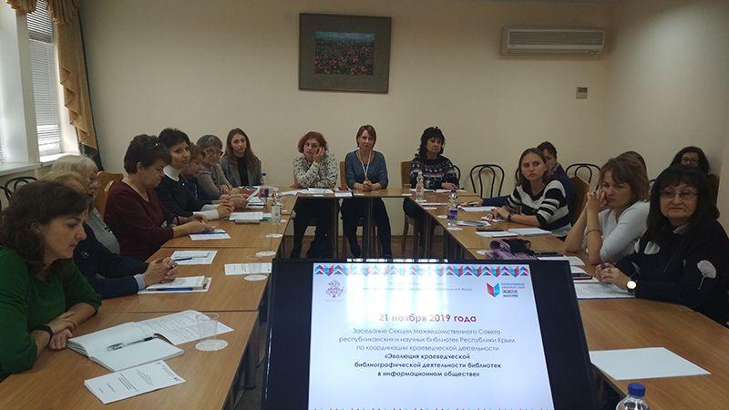 При поддержке Минкульта Крыма состоялось заседание секции Межведомственного совета республиканских и научных библиотек по координации краеведческой деятельности