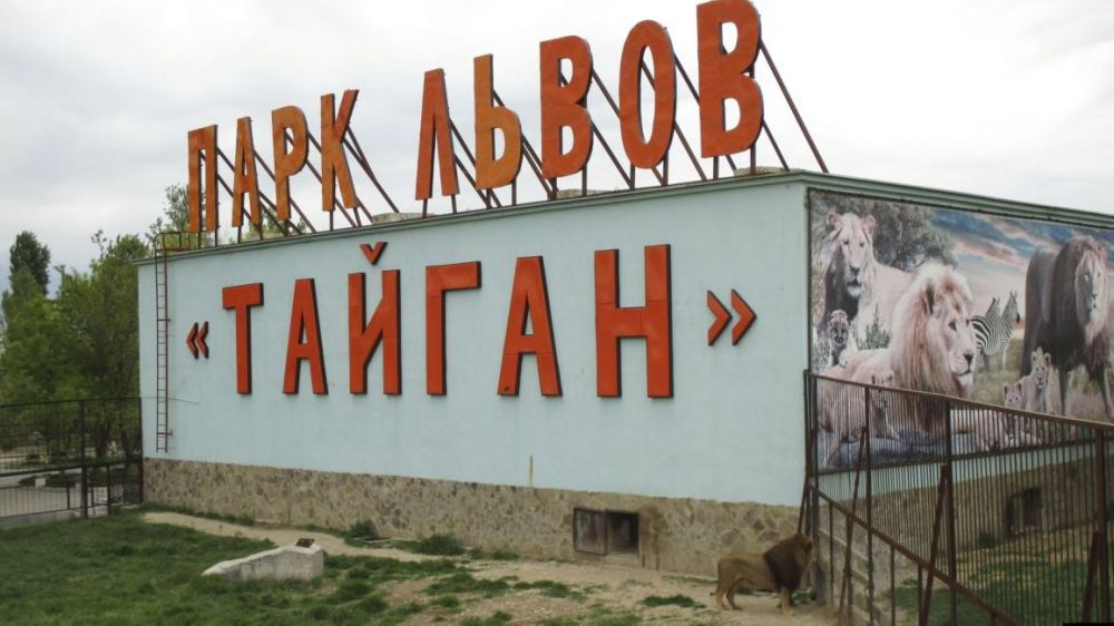 Сотрудниками Минприроды Крыма проведена внеплановая проверка субъекта хозяйствования, осуществляющего деятельность на территориях зоологических парков «Сказка» и «Сафари-парк «Тайган»