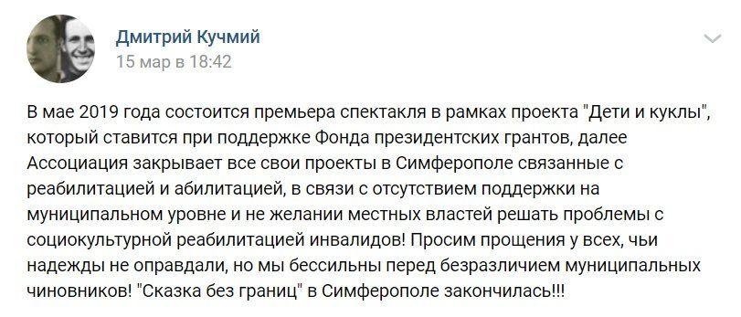 Симферопольский театр кукол переехал и получит деньги на содержание помещений