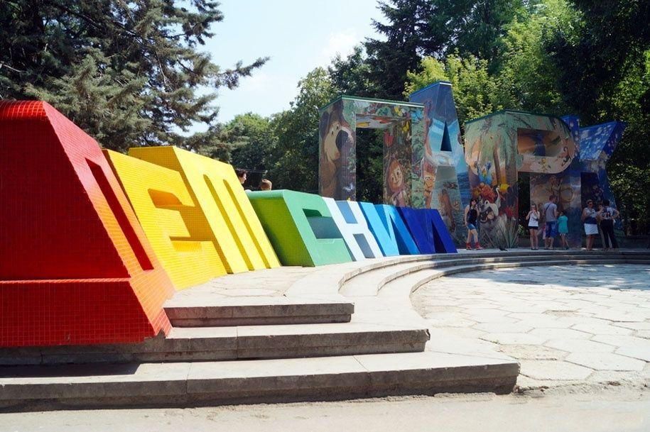В Детском парке Симферополя проведут праздничные мероприятия на выходных