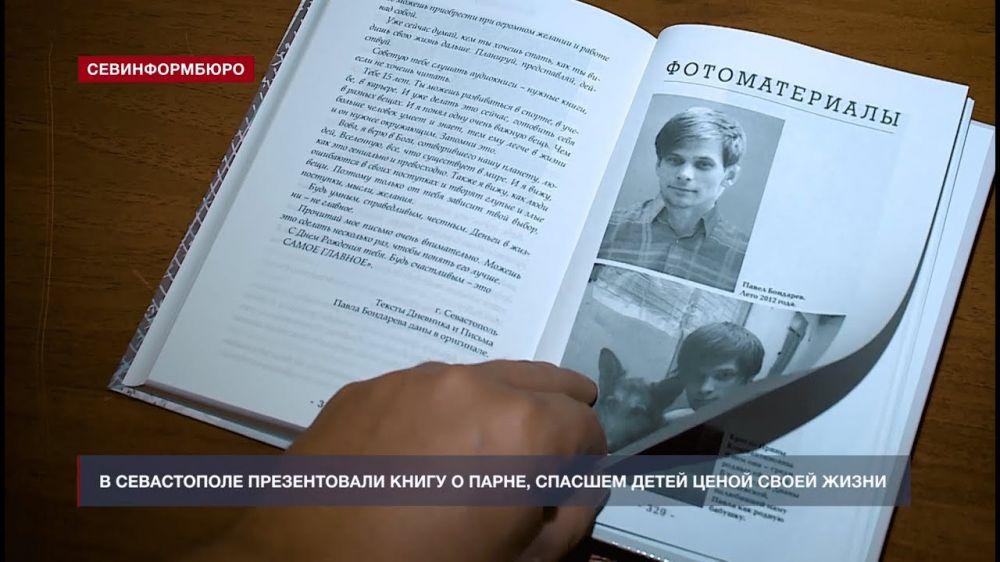 В Севастополе презентовали книгу о парне, спасшем детей ценой своей жизни