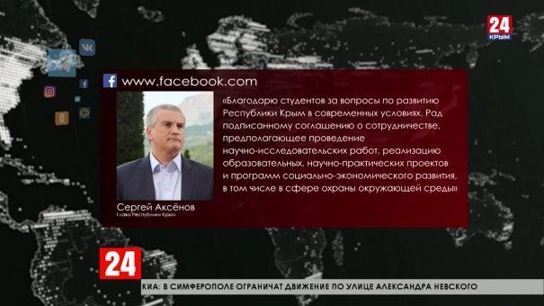 Сергей Аксёнов выступил перед студентами МГИМО