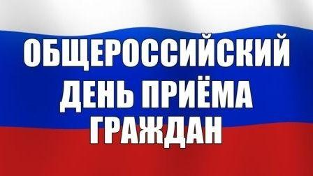 12 декабря 2019 года – в Администрации города Алушты Республики Крым проводится ОБЩЕРОССИЙСКИЙ ДЕНЬ ПРИЕМА ГРАЖДАН