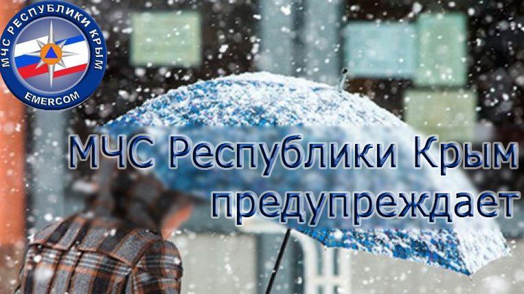 МЧС: Штормовое предупреждение об опасных гидрометеорологических явлениях по Республике Крым на 1 декабря