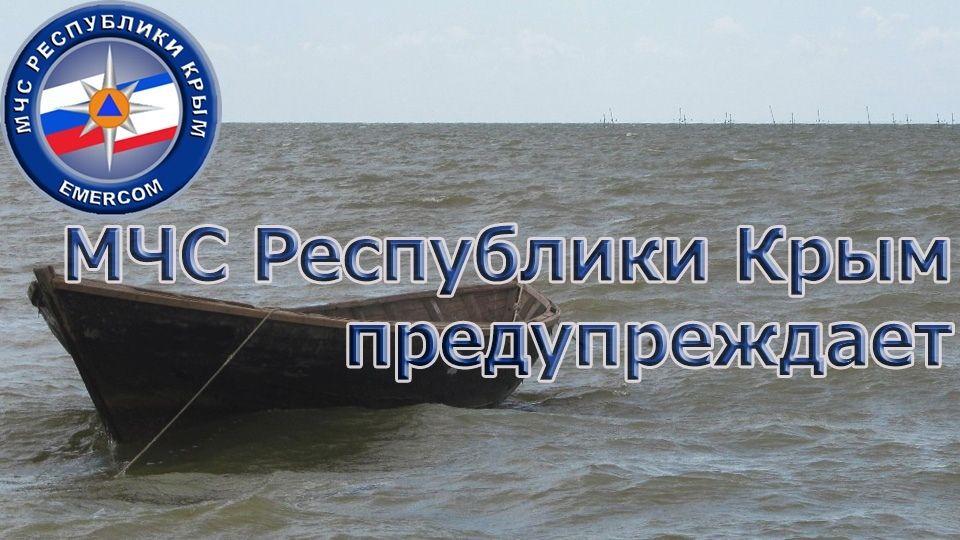 МЧС Республики Крым призывает судовладельцев, рыбаков и простых отдыхающих соблюдать правила безопасности на воде